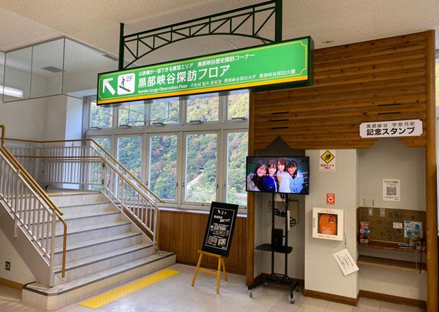 黒部峡谷鉄道「宇奈月駅」の2階への階段
