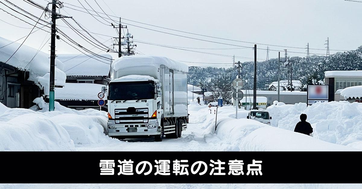 【保存版】雪道の車の運転、対策マニュアル【スタックしたくない】