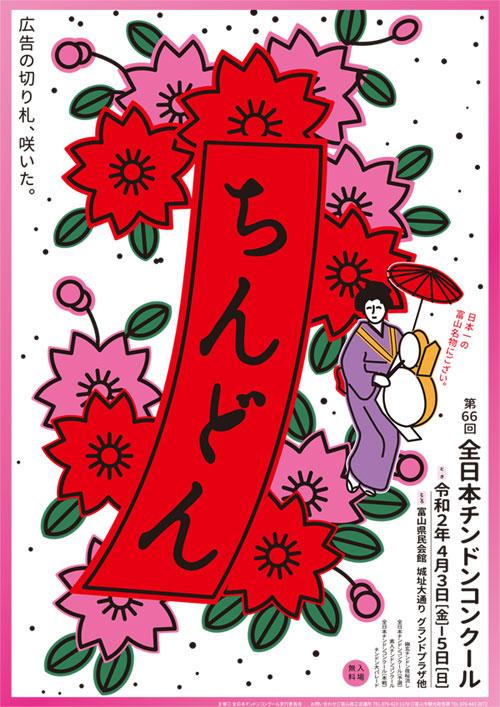全日本チンドンコンクール2020のポスター