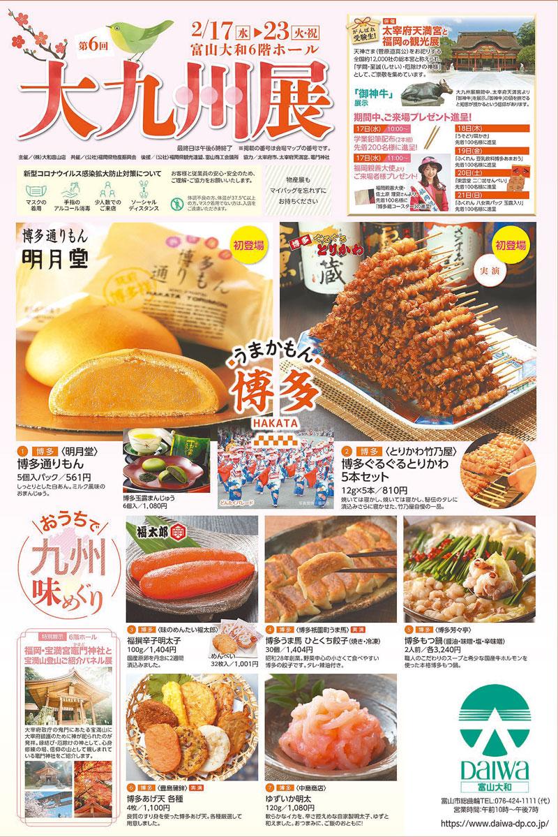 富山大和で開催される「大九州展2021」のグルメラインナップ1
