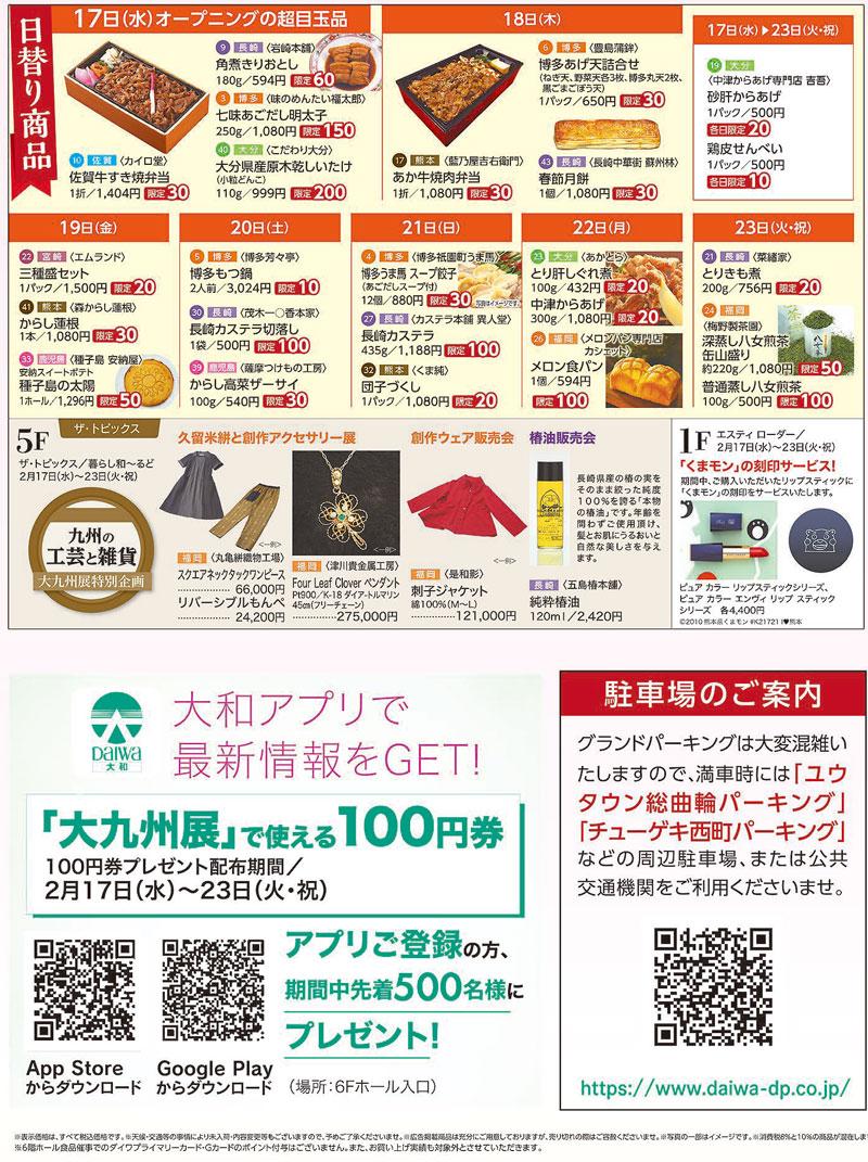 富山大和で開催される「大九州展2021」のグルメラインナップ3