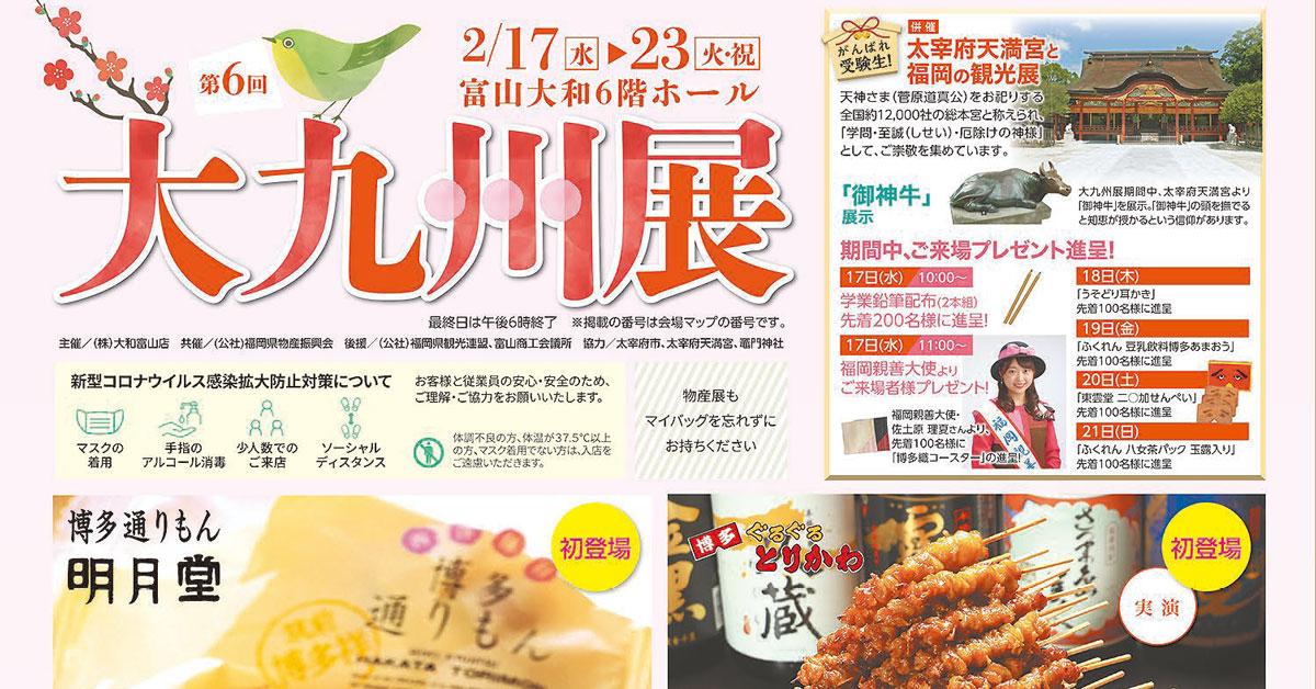 【大九州展2021年2月】富山大和に梅ヶ枝餅、角煮まんじゅうなどが集結!