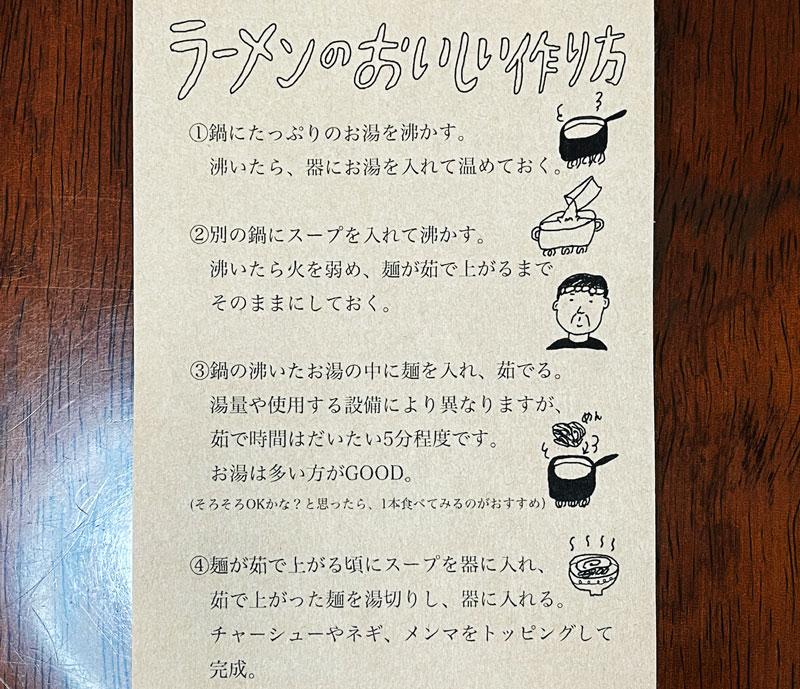 富山市北代ダルマヤラーメンの「おうちでラーメン屋さんごっこ」の作成手順