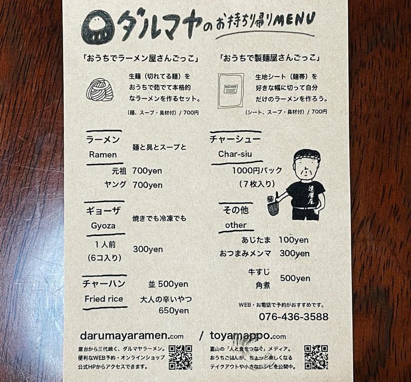 「おうちで製麺屋さんごっこ」などテイクアウト商品