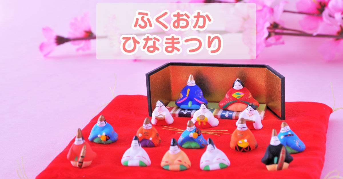 【ふくおかひなまつり】高岡市福岡町が雛人形の展示会場に!コンサートやお茶会も