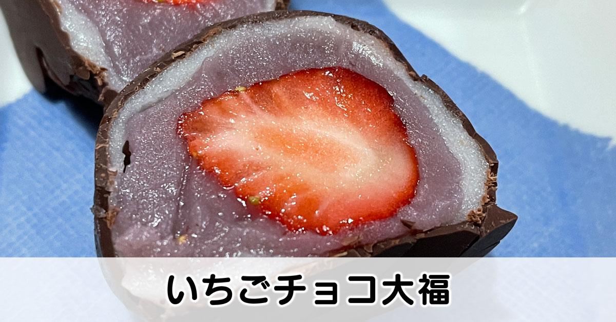 【いちごチョコ大福】もちもなか源七の苺大福【季節個数限定】