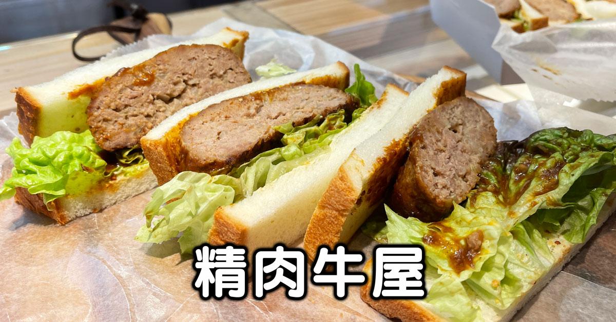 【食べてきた】精肉牛屋が氷見牛屋本店横にオープン【テイクアウト中心】