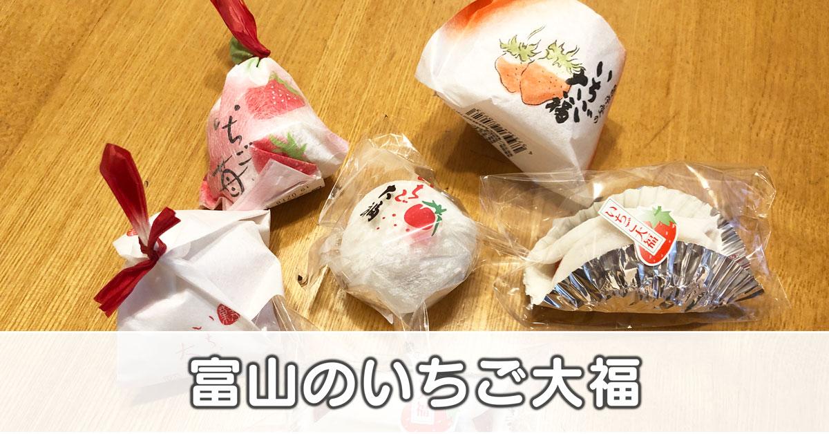 【いちご大福 富山】食べた&食べたい苺大福まとめ【マップ付】