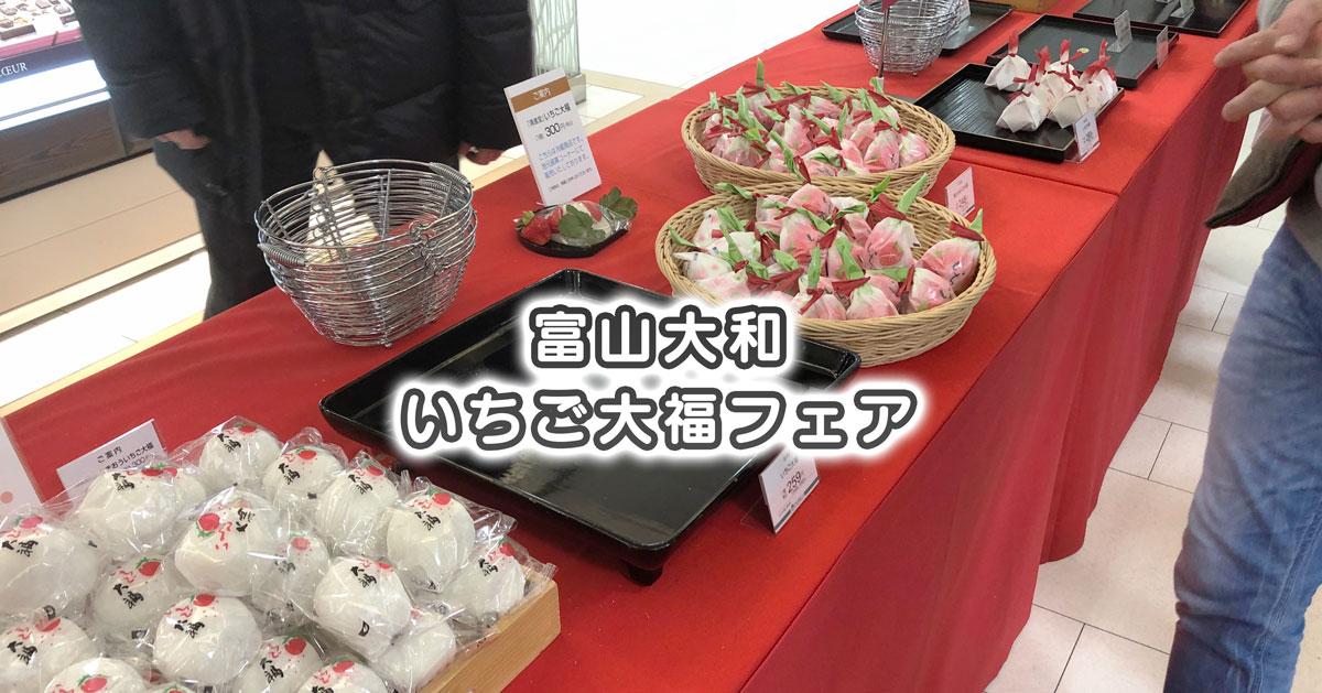 【いちご大福フェア】富山大和に県内の人気イチゴ大福が集結!