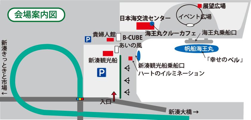 パワーバレンタインウィークin海王丸パークの会場マップ