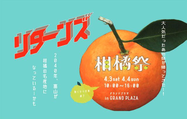 【柑橘祭りターンズ2021】グランドプラザで広島&富山の柑橘系食べ物が買える!