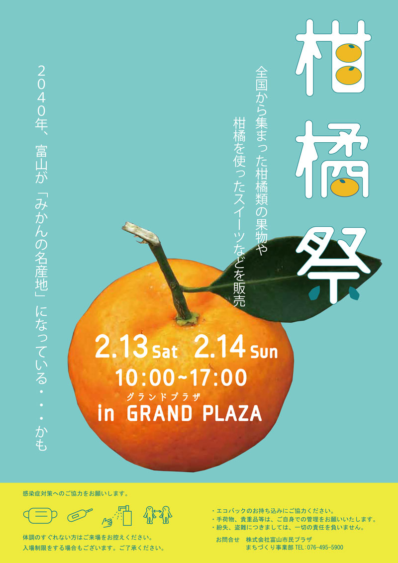 【柑橘祭2021】グランドプラザで全国の柑橘系の食べ物が買える!