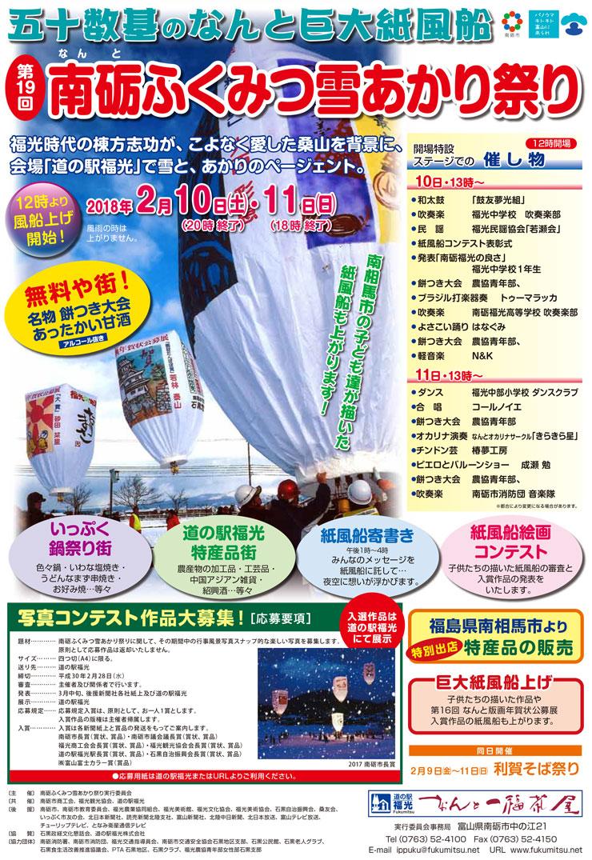 「南砺ふくみつ雪あかり祭り2018」のチラシ