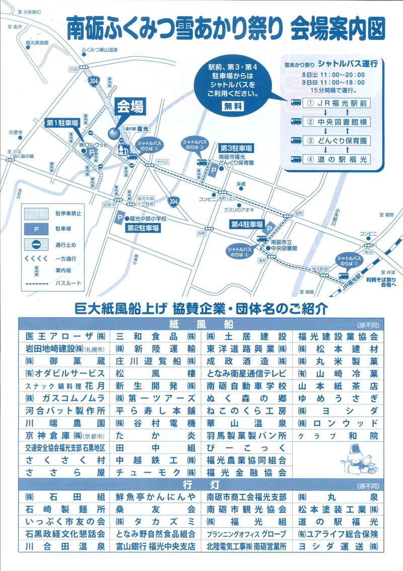 「南砺ふくみつ雪あかり祭り2020」の会場案内図