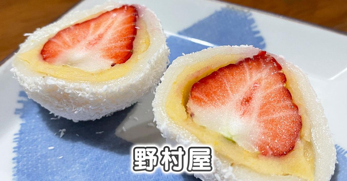 【野村屋】ココナッツのいちご大福が斬新で美味い【射水市新湊】