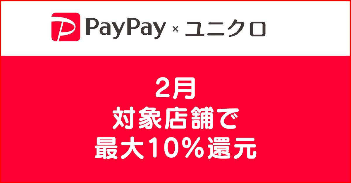 【ユニクロ×PayPay】最大10%還元!条件満たせばかなり得☆
