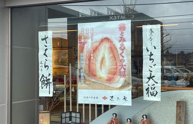 高岡市「江出乃月本舗 志乃原」の「苺とみるくの大福」のポスター