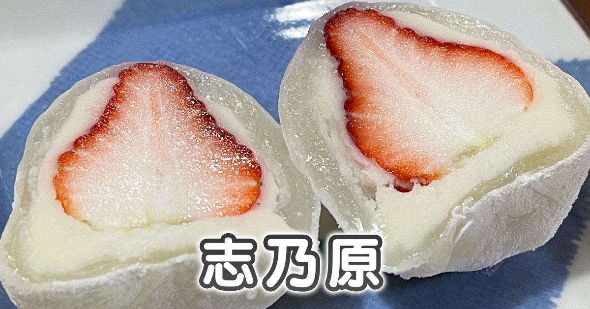 【 江出乃月本舗 志乃原】和菓子屋のいちご大福食べてみた【高岡】