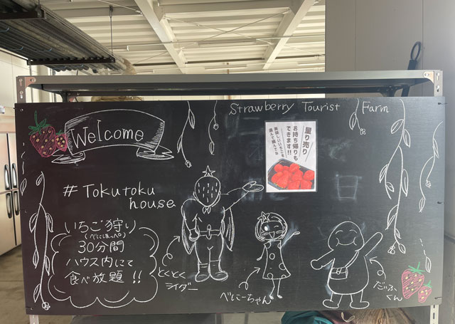 富山市のまちなかで苺狩りができる「徳徳ハウス」のキャラクター