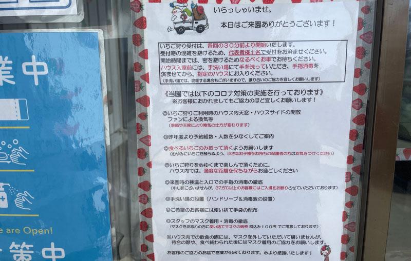 富山市のまちなかで苺狩りができる「徳徳ハウス」の注意事項