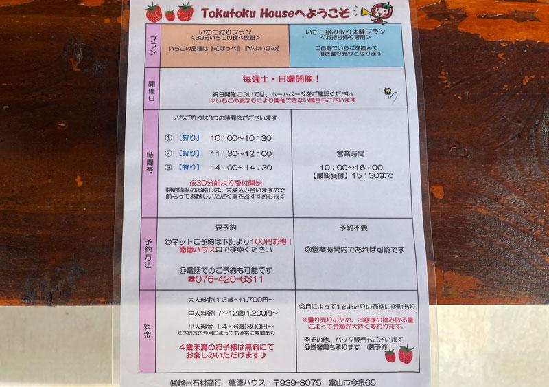 富山市のまちなかで苺狩りができる「徳徳ハウス」の基本情報