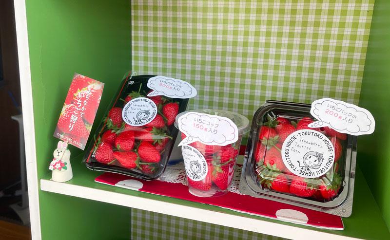 富山市のまちなかで苺狩りができる「徳徳ハウス」の量り売り用のパック