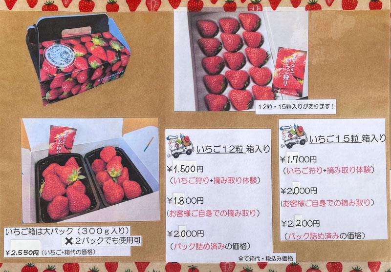 富山市のまちなかで苺狩りができる「徳徳ハウス」の量り売りの料金