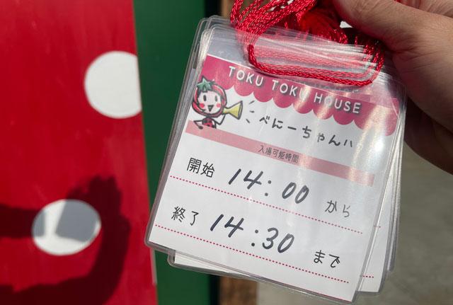 富山市のまちなかで苺狩りができる「徳徳ハウス」の時間プレート