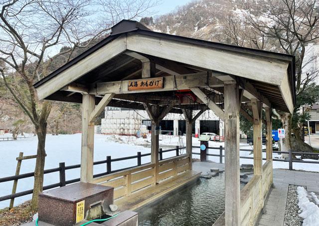 黒部市宇奈月温泉 宇奈月公園にある足湯「おもかげ」