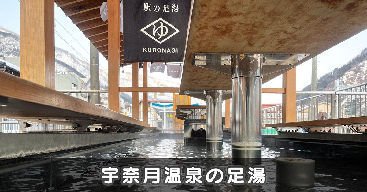 【宇奈月温泉の足湯】お手軽4選&上級3選【全て無料】
