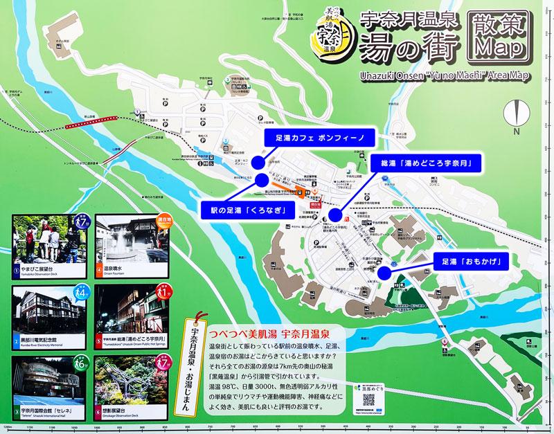 黒部市宇奈月温泉の足湯マップ