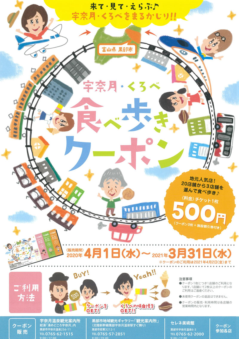 【宇奈月・黒部食べ歩きクーポン】3店舗のお菓子が500円【お得】