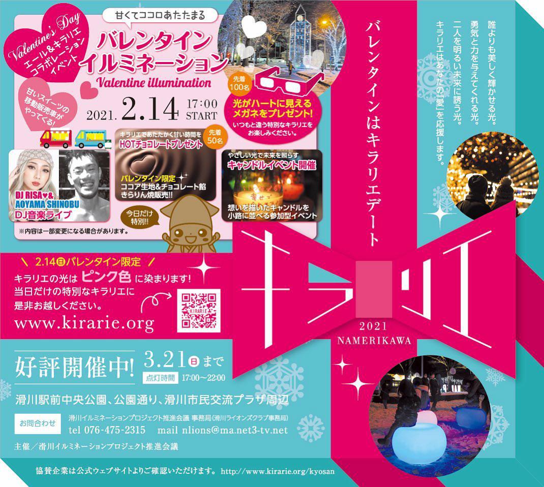 【バレンタインイルミネーション2021】滑川キラリエでイベント開催!