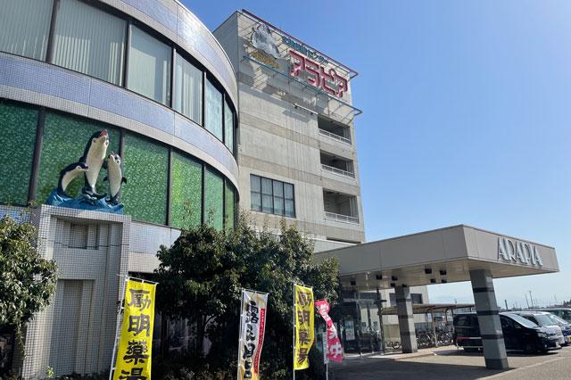 富山県高岡市の北陸健康センターアラピアの建物入口