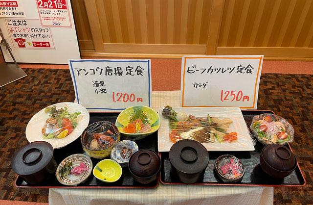 富山県高岡市の北陸健康センターアラピアの大食堂のセットメニュー
