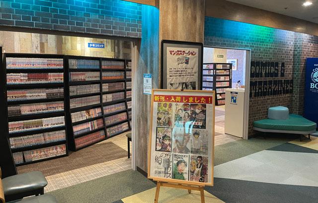 富山県高岡市の北陸健康センターアラピアのコミックコーナー