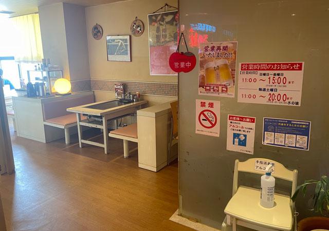 富山県高岡市の北陸健康センターアラピアの「お好みハウス さの味」の店内