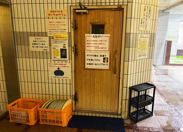 富山県高岡市の北陸健康センターアラピアの高温のオートロウリュサウナ