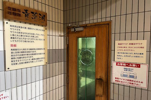 富山県高岡市の北陸健康センターアラピアの低温の青蒸洞サウナ