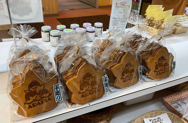富山県高岡市の北陸健康センターアラピアのせんべい