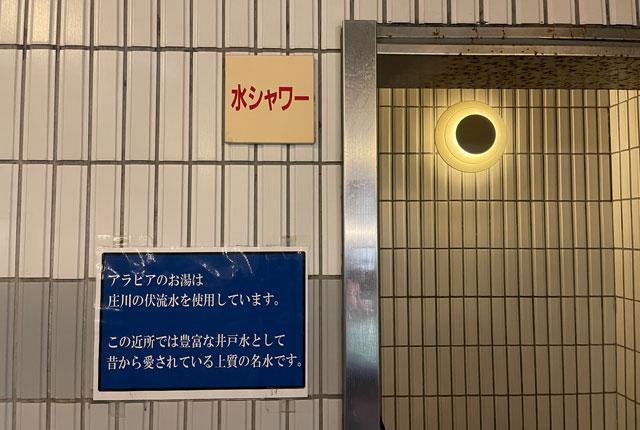 富山県高岡市の北陸健康センターアラピアの水シャワー