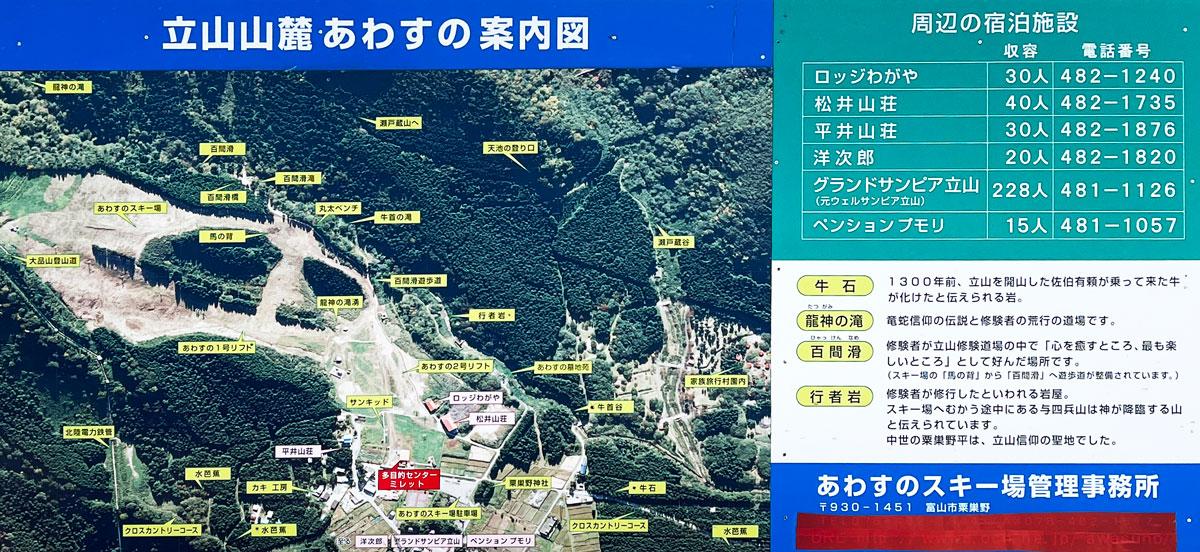 富山市立山山麓あわすのスキー場のゲレンデマップ