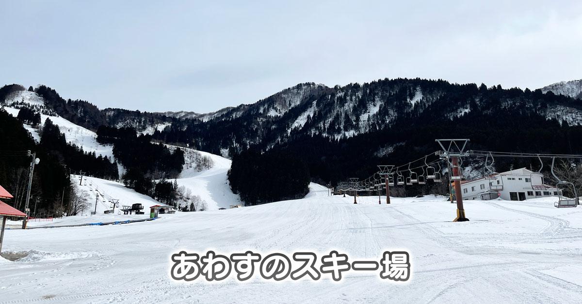【あわすのスキー場】ファミリーにオススメ【リフト券・ゲレンデ・アクセス】
