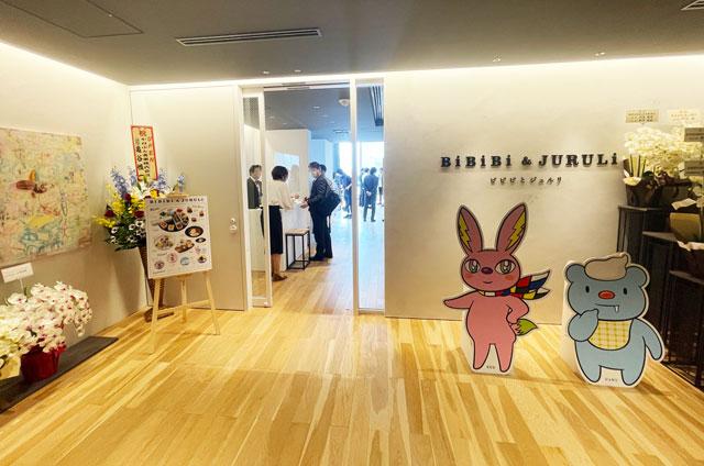 富山県美術館のレストラン「ビビビとジュルリ」の入口