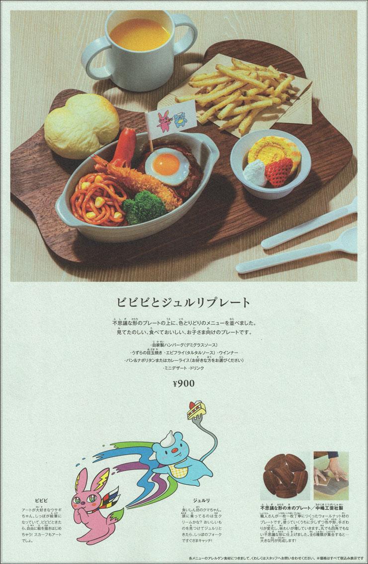 富山県美術館のレストラン「ビビビとジュルリ」のビビビとジュルリプレート