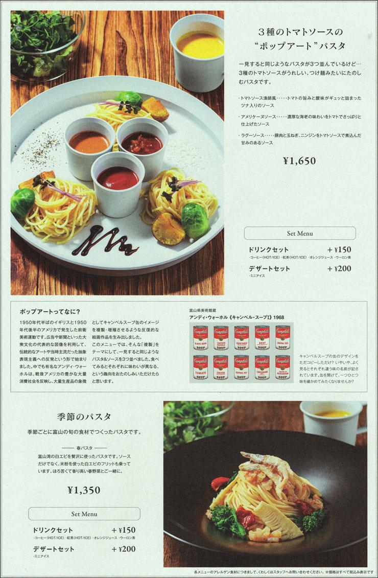 """富山県美術館のレストラン「ビビビとジュルリ」の3種のトマトソースの""""ポップアート""""パスタ"""