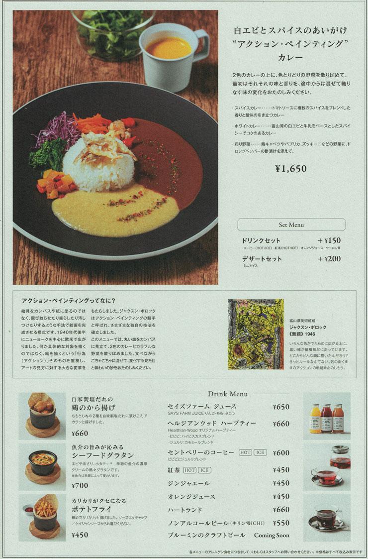 """富山県美術館のレストラン「ビビビとジュルリ」の白エビとスパイスのあいがけ""""アクション・ペインティング""""カレー"""