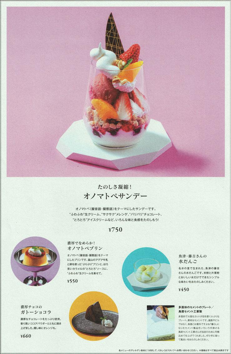 富山県美術館のレストラン「ビビビとジュルリ」のオノマトペサンデー