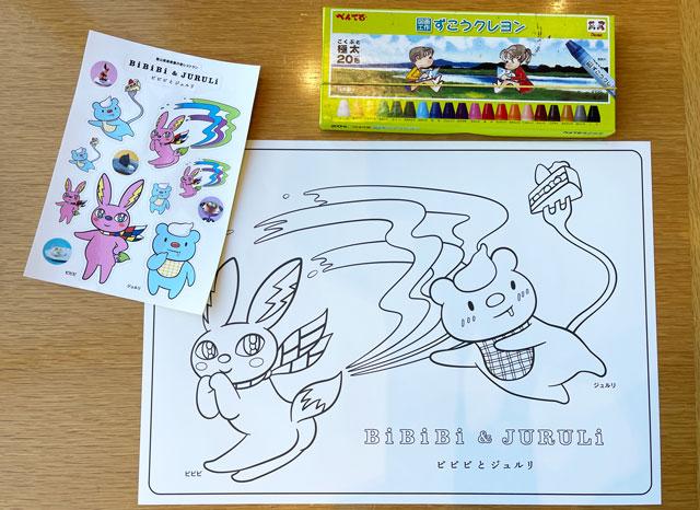 富山県美術館のレストラン「ビビビとジュルリ」の子ども用の塗り絵