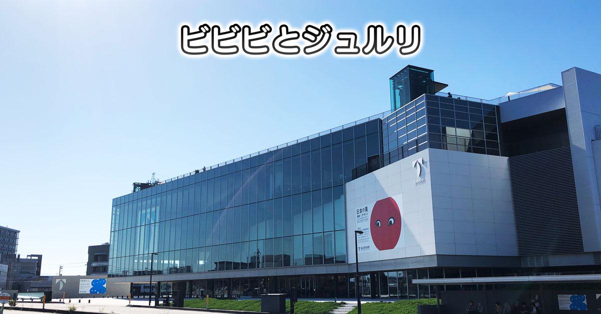 【ビビビとジュルリ】富山県美術館に2021年4月10日オープン【アートとイート】